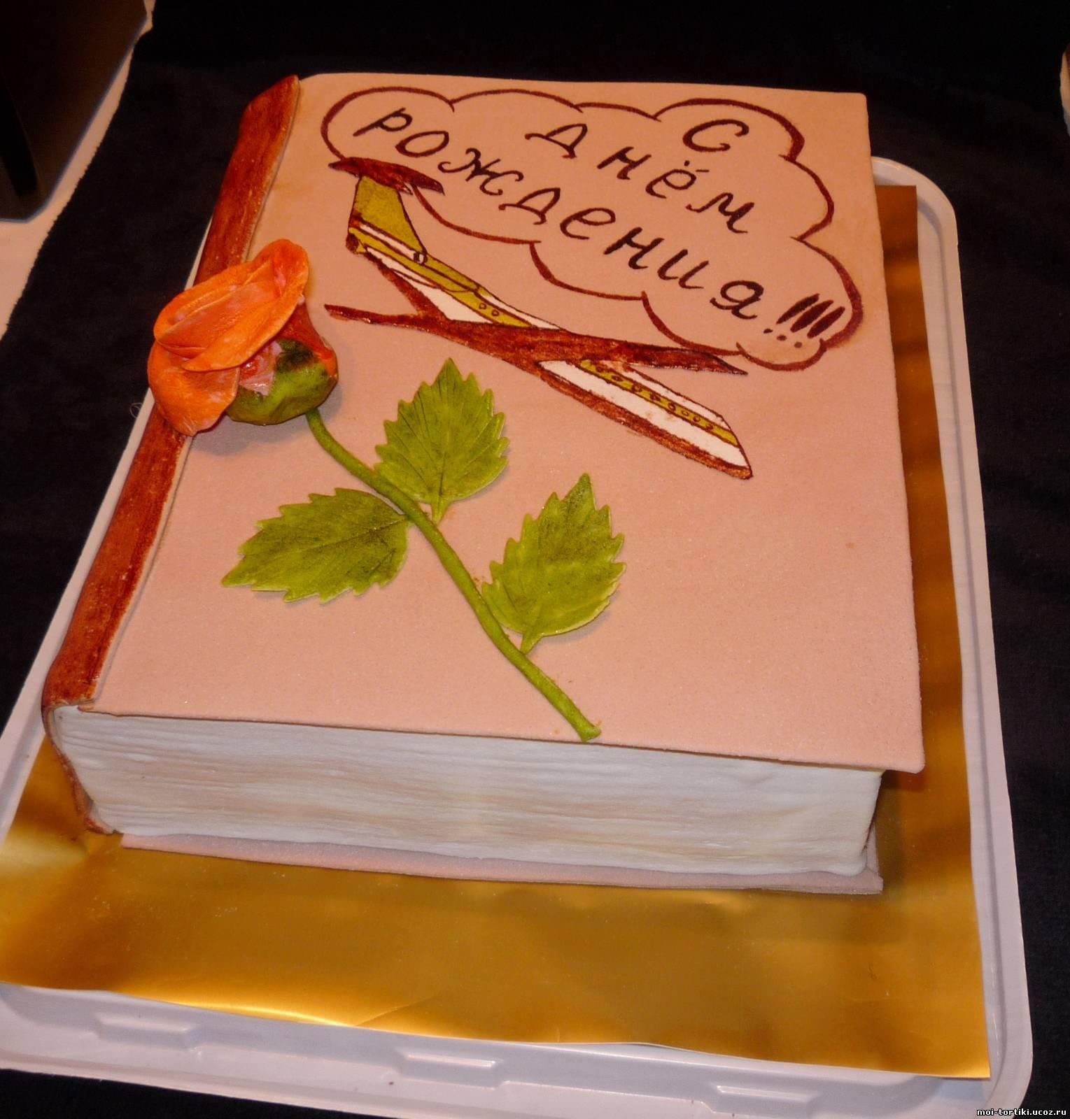 Фото тортов книга девушке